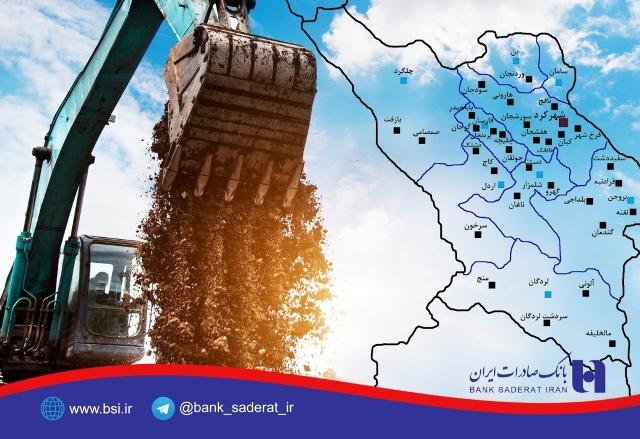 بانک صادرات 1074 شغل در چهارمحال و بختیاری ایجاد کرد