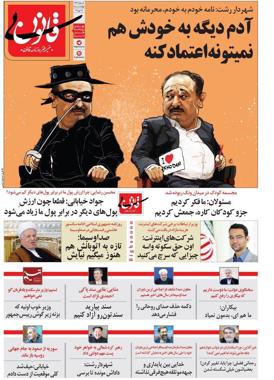 واکنش جواد خیابانی به سوال محسن رضایی و شهردار رشت به انتشار نامه خودش! (طنز)