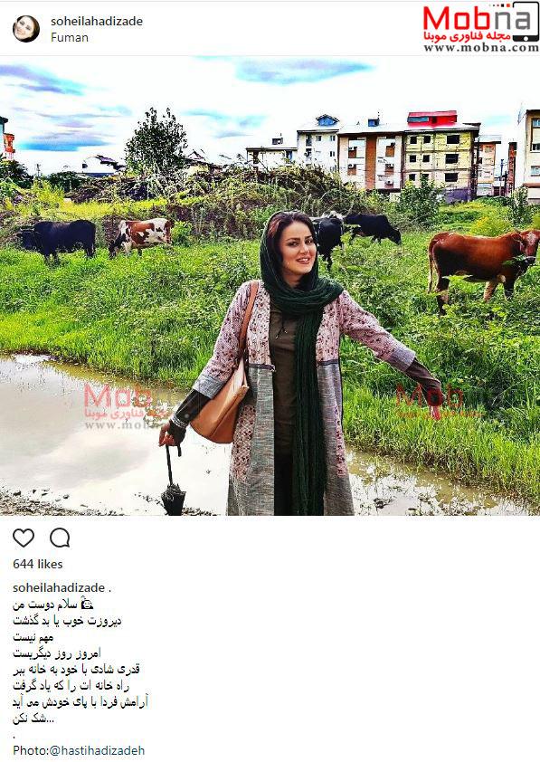 سهیلا هادیزاده در فومن(عکس)