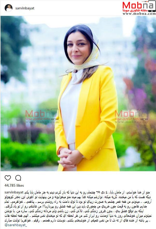 تبریک تولد سروین بیات به خواهرش، ساره بیات (عکس)