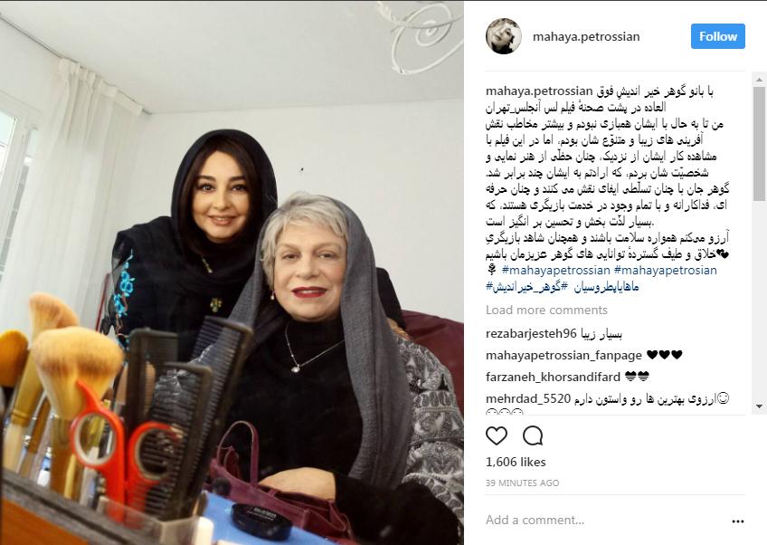 ماهایا پطروسیان و گوهر خیراندیش پشت صحنه «لس آنجلس_تهران» + عکس