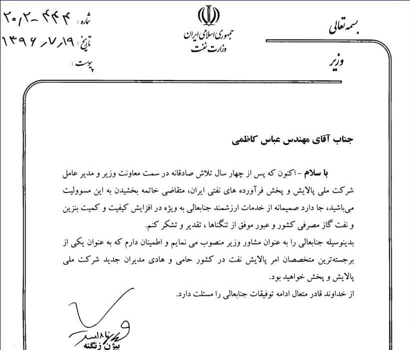 معاون وزیر نفت استعفا کرد (+نامه استعفا)