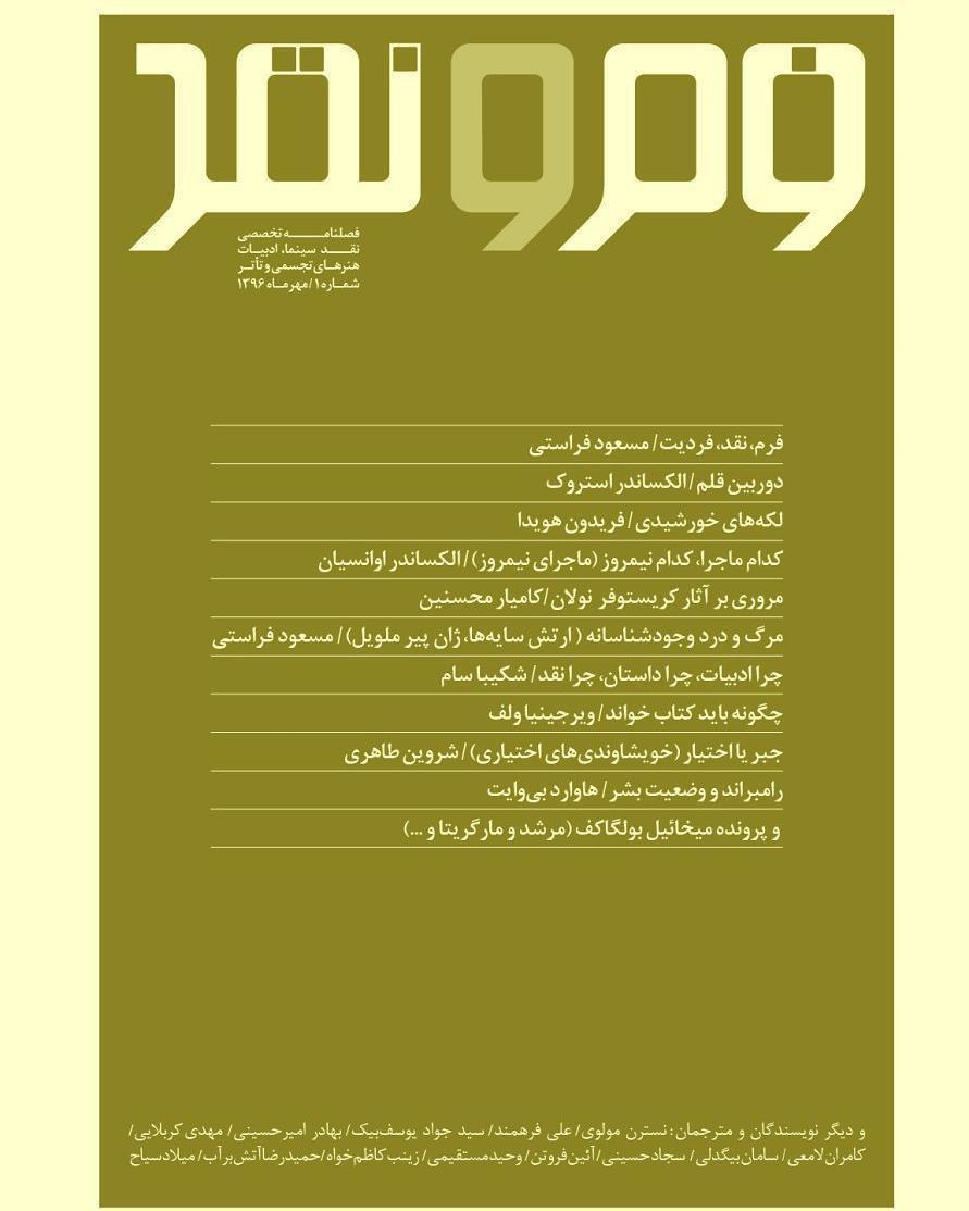 انتشار اولین شماره فصلنامه فرم و نقد به سردبیری مسعود فراستی (عکس)