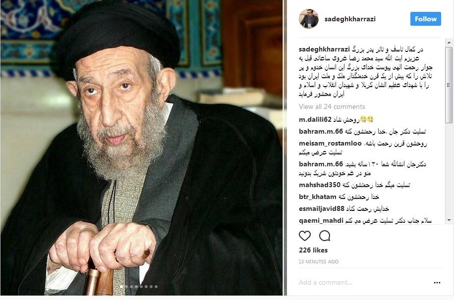آیت الله سید محمدرضا غروی درگذشت