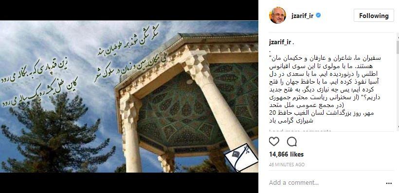 تبریک اینستاگرامی ظریف به مناسبت روز بزرگداشت حافظ (+عکس)