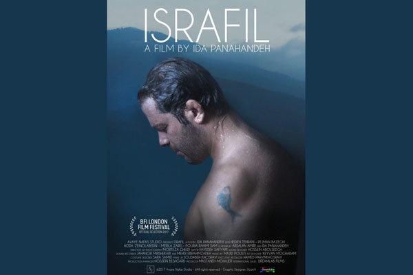 رونمایی از پوستر خارجی «اسرافیل» با تصویر پژمان بازغی (+عکس)