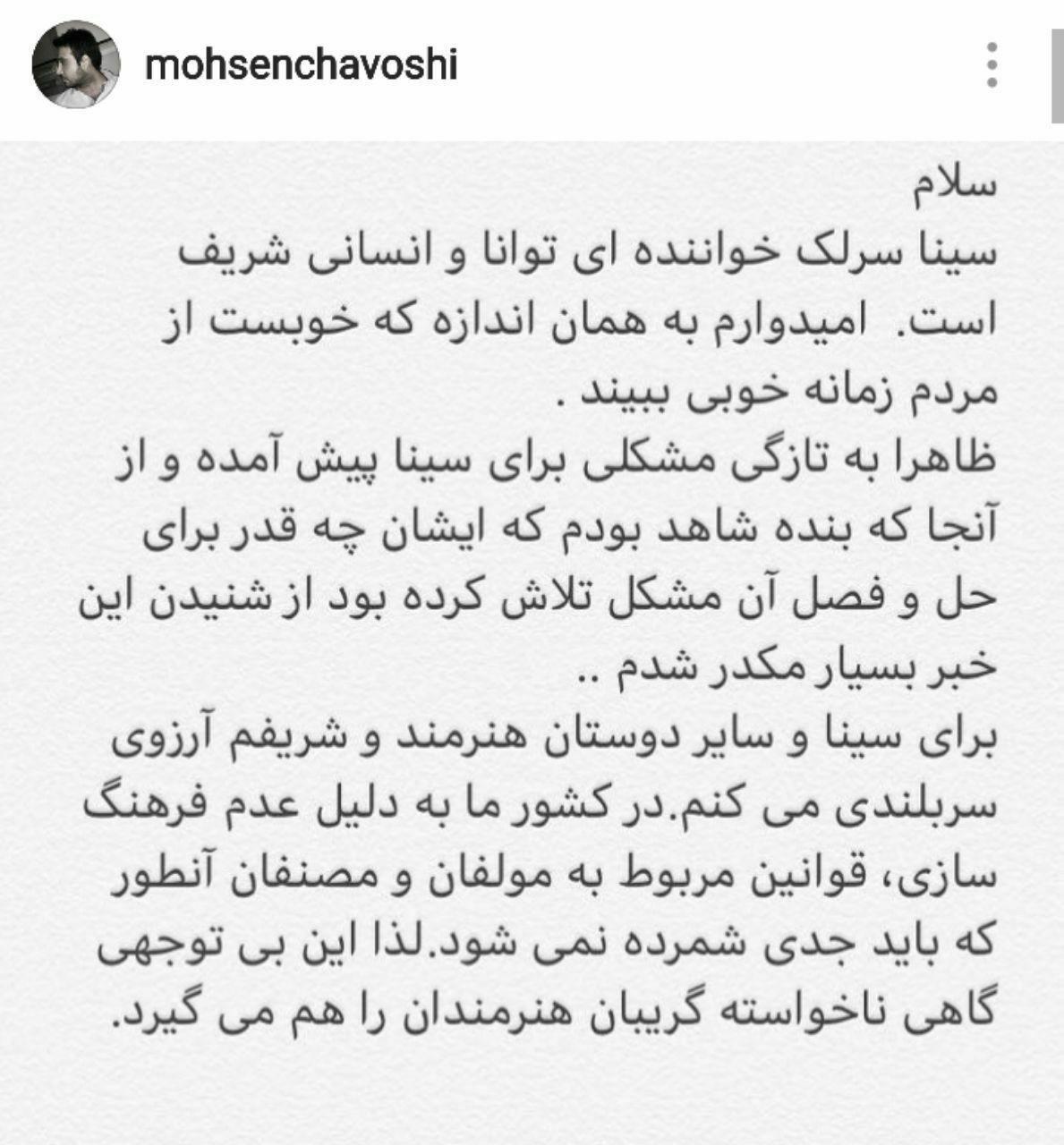 واکنش اینستاگرامی محسن چاوشی به خبر محکومیت سینا سرلک