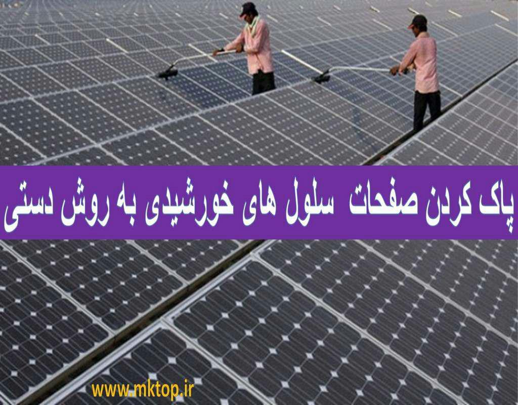 از غارنشینی تا استفاده از انرژی خورشیدی/تولید برق خورشیدی، راهکار کاهش آلودگی هوا است