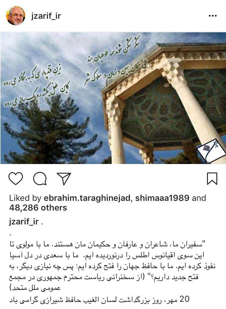 تبریک اینستاگرامی ظریف به مناسبت روز بزرگداشت حافظ
