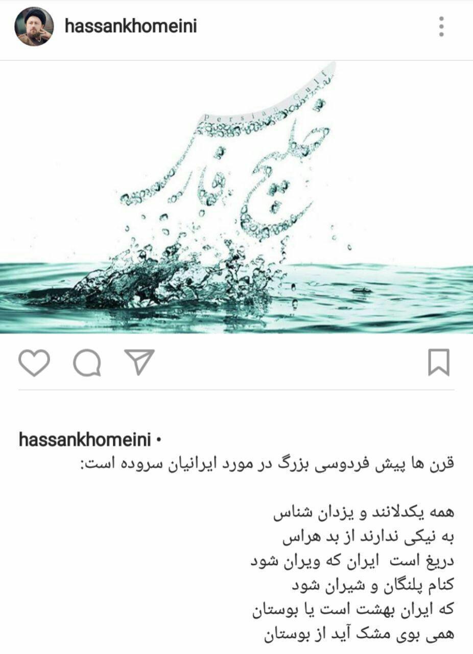 واکنش سید حسن خمینی به سخنرانی ترامپ با شعری از فردوسی (عکس)