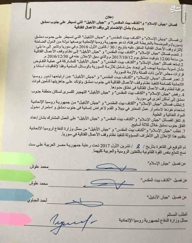 توافقنامه آتش بس سوریه در مصر نوشته شد (عکس)