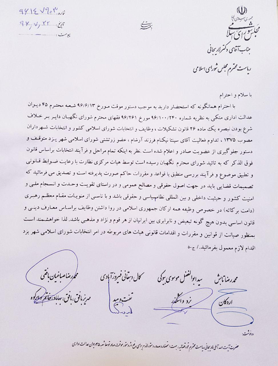 درخواست نمایندگان یزد از لاریجانی: حکم تعلیق عضو زرتشتی شورای یزد متوقف شود