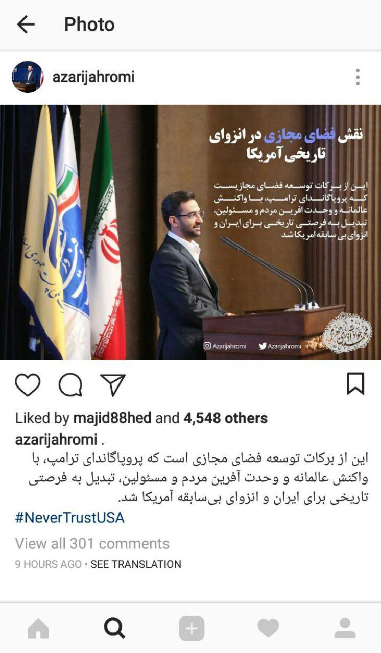 وزیر ارتباطات: توسعه فضای مجازی تبدیل به فرصتی تاریخی برای ایران و انزوای آمریکا شد