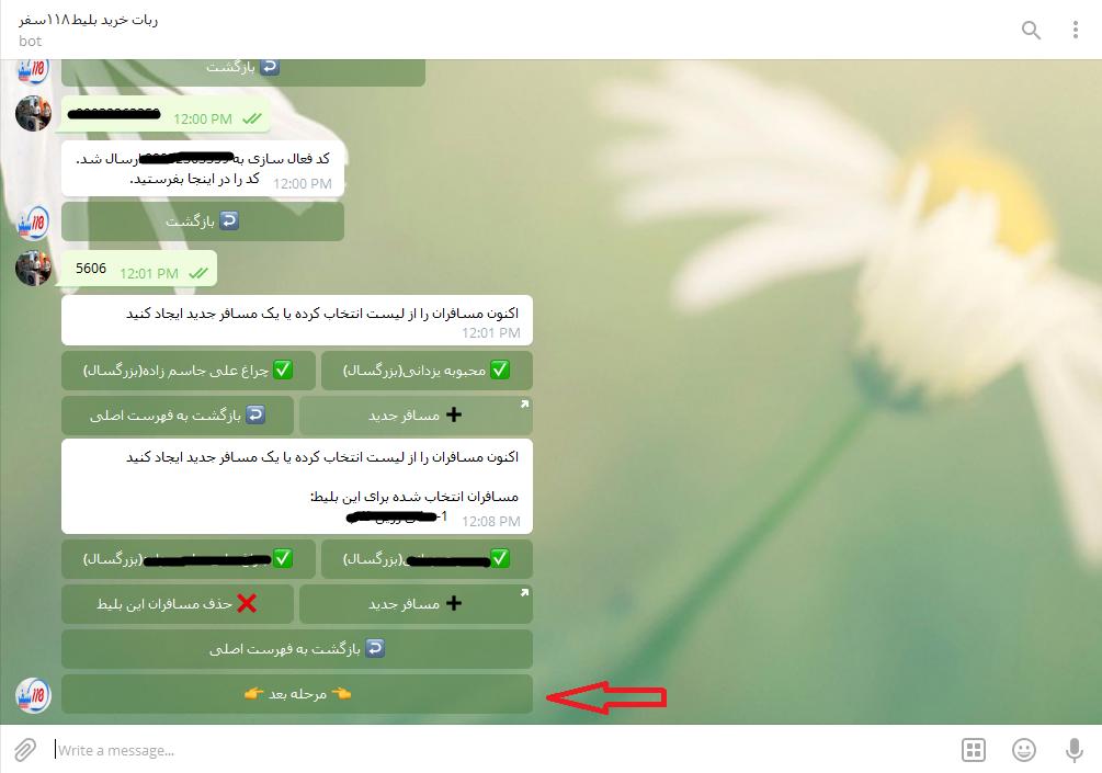 ربات تلگرامی 118 سفر راه اندازی شد/ خرید بلیط هواپیما از طریق تلگرام