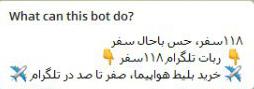 راه اندازی ربات تلگرامی 118 سفر/ خرید بلیط هواپیما از طریق تلگرام