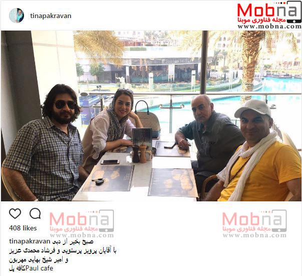 دورهمی پرویز پرستویی و تینا پاکروان در دبی (عکس)