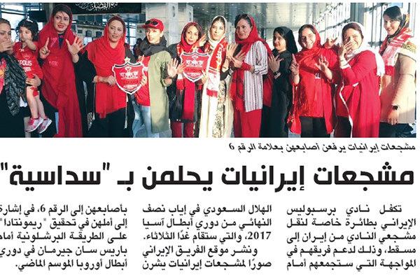 الهلال کری تماشاگران زن پرسپولیسی را به خود گرفت (+عکس)