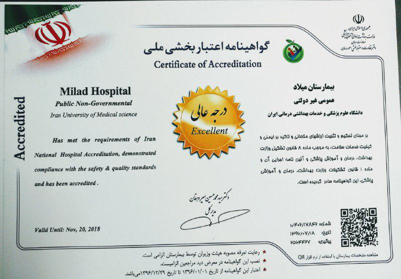 بیمارستان میلاد گواهینامه اعتبار بخشی ملی با درجه عالی دریافت کرد