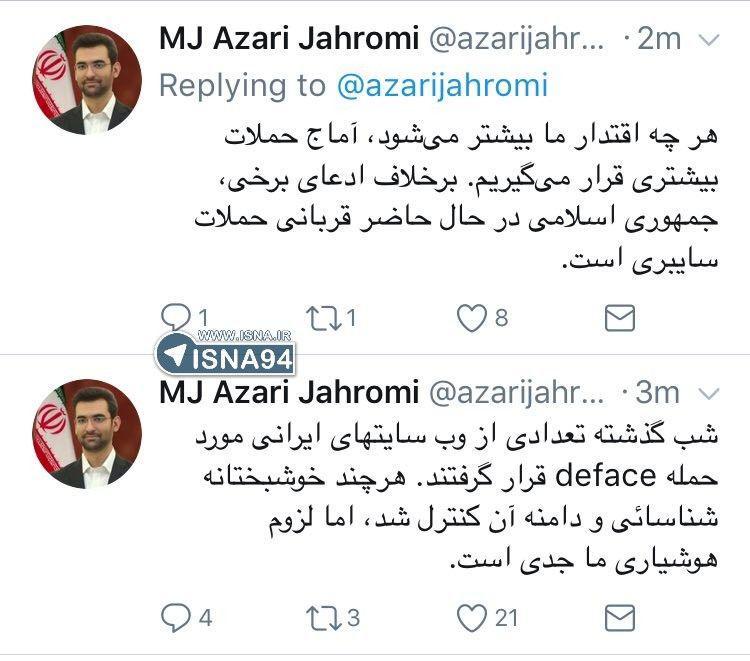 وزیر ارتباطات: حمله به تعدادی از سایتهای ایرانی