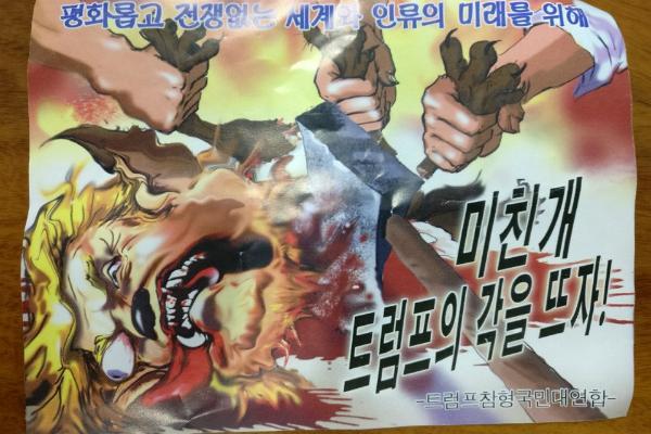 پخش برگههای ضدترامپ در سئول با بالون از کره شمالی (+عکس)