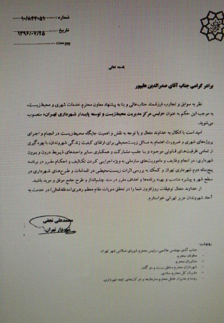 انتصاب رييس مرکز مدیریت محیط زیست شهرداری تهران