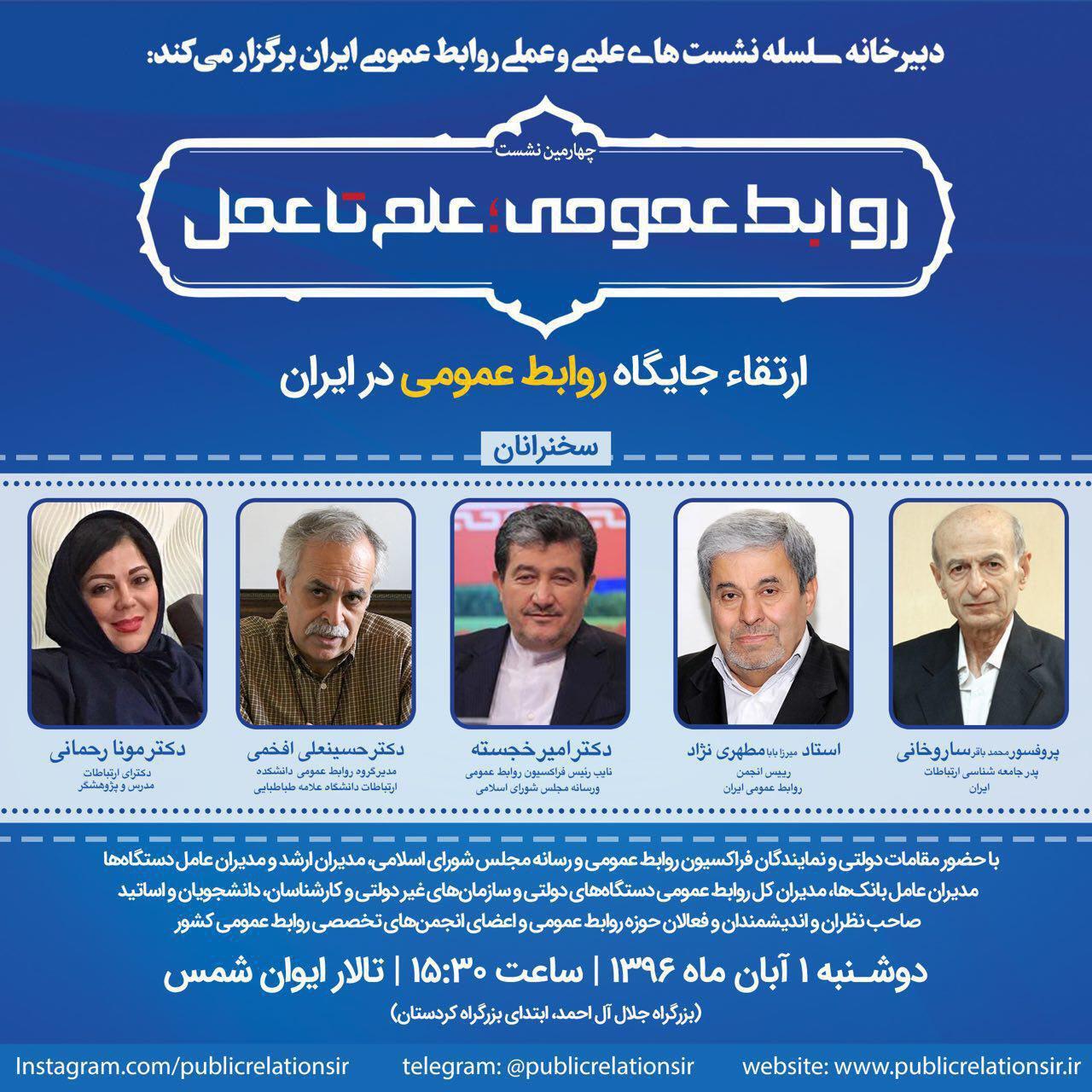 ارتقاء جایگاه روابط عمومی در ایران موضوع چهارمین نشست
