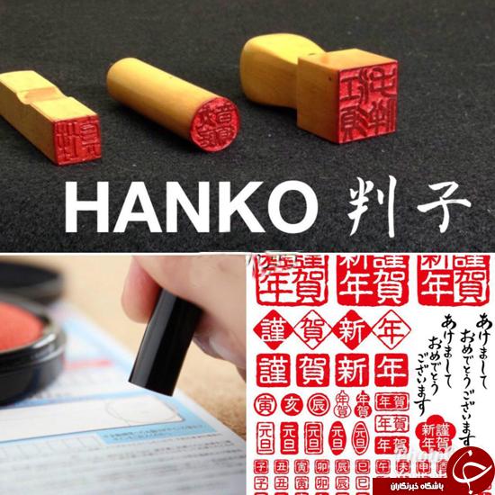 ابزار جالب ژاپنی ها به جای امضا (عکس)