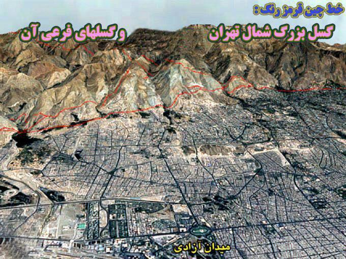 قفل شدن گسل، عامل تاخیر در وقوع زلزلهزلزله تهران، دیر و زود دارد سوخت و سوز ندارد