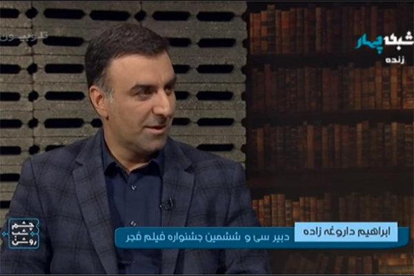 گفتههای دبیر جشنواره فیلم فجر در شبکه چهار