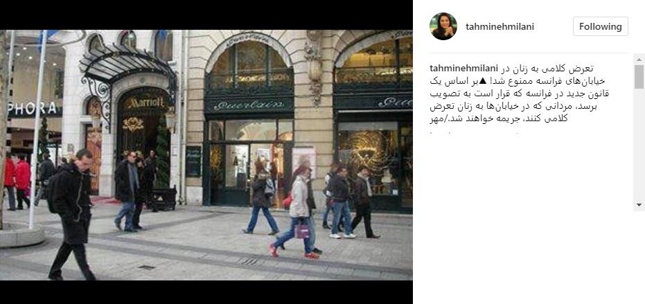 واکنش تهمینه میلانی به قانون ممنوعیت تعرض کلامی به بانوان در فرانسه (+ عکس)