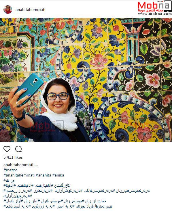 سلفی آناهیتا همتی در کاخ گلستان (عکس)