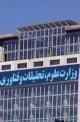 نارضایتی 142 تشکل دانشگاهی حامی روحانی  از گزینه های احتمالی وزارت علوم