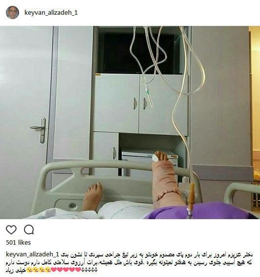 کیمیا علیزاده زیر تیغ جراحی (+عکس)