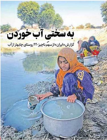 کم آبی در روستاهای چابهار بیداد می کند/ سهم هر نفر 15 لیتر