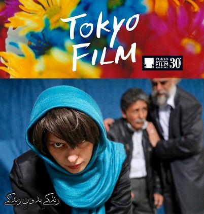 اولین فیلم تولید شده در عصر ایران به جشنواره جهانی توکیو راه یافت: