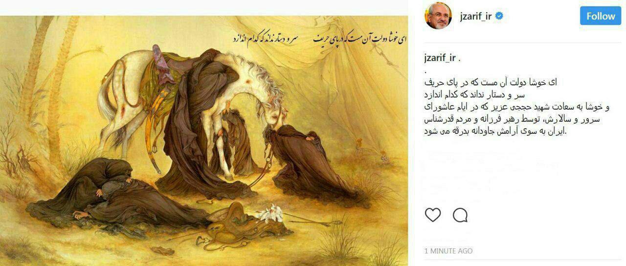 پست اینستاگرامی ظریف برای شهید حججی (+عکس)