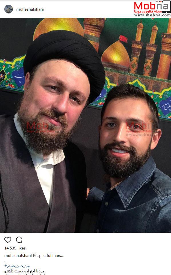 سلفی محسن افشانی به همراه سید حسن خمینی (عکس)