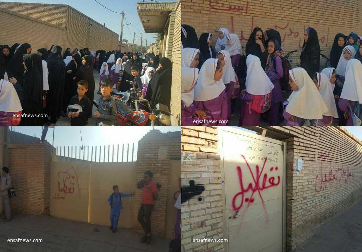 توضیحات آموزش و پرورش درباره تعطیلی مدرسه دانش آموزان افغانستانی در یزد