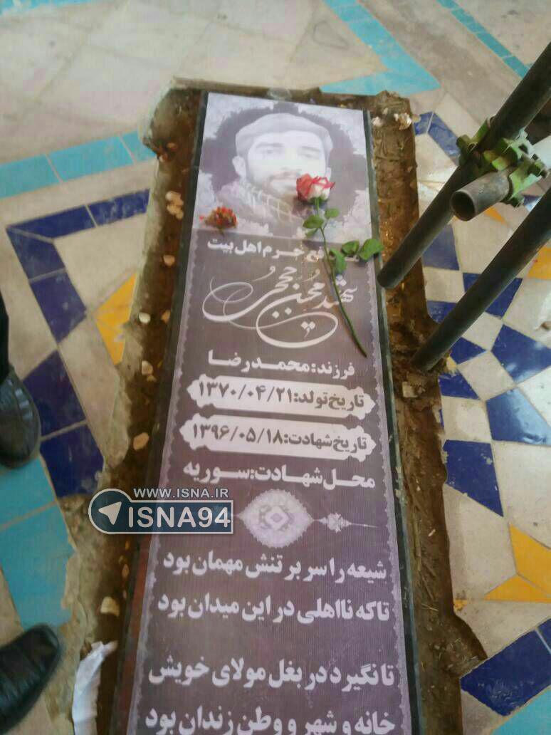سنگ مزار شهید محسن حججی (عکس)