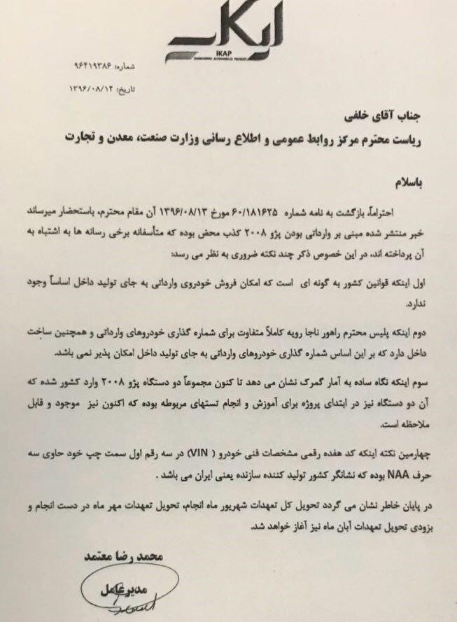 شرکت مشترک ایران خودرو و پژو وارداتی بودن پژو 2008 را رد کرد (+سند)