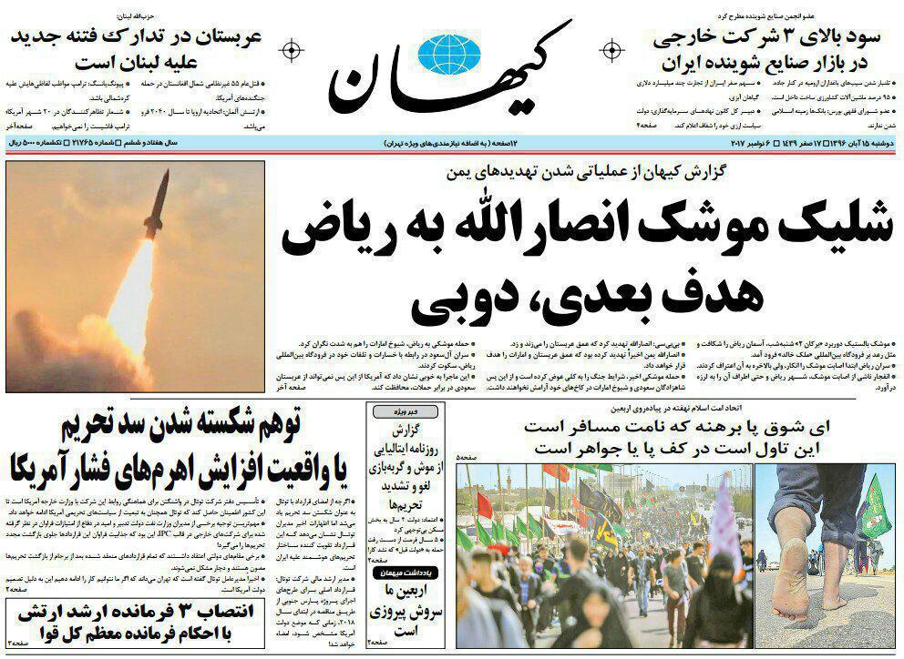 کیهان برای 2 روز توقیف شد/ واکنش حسین شریعتمدای