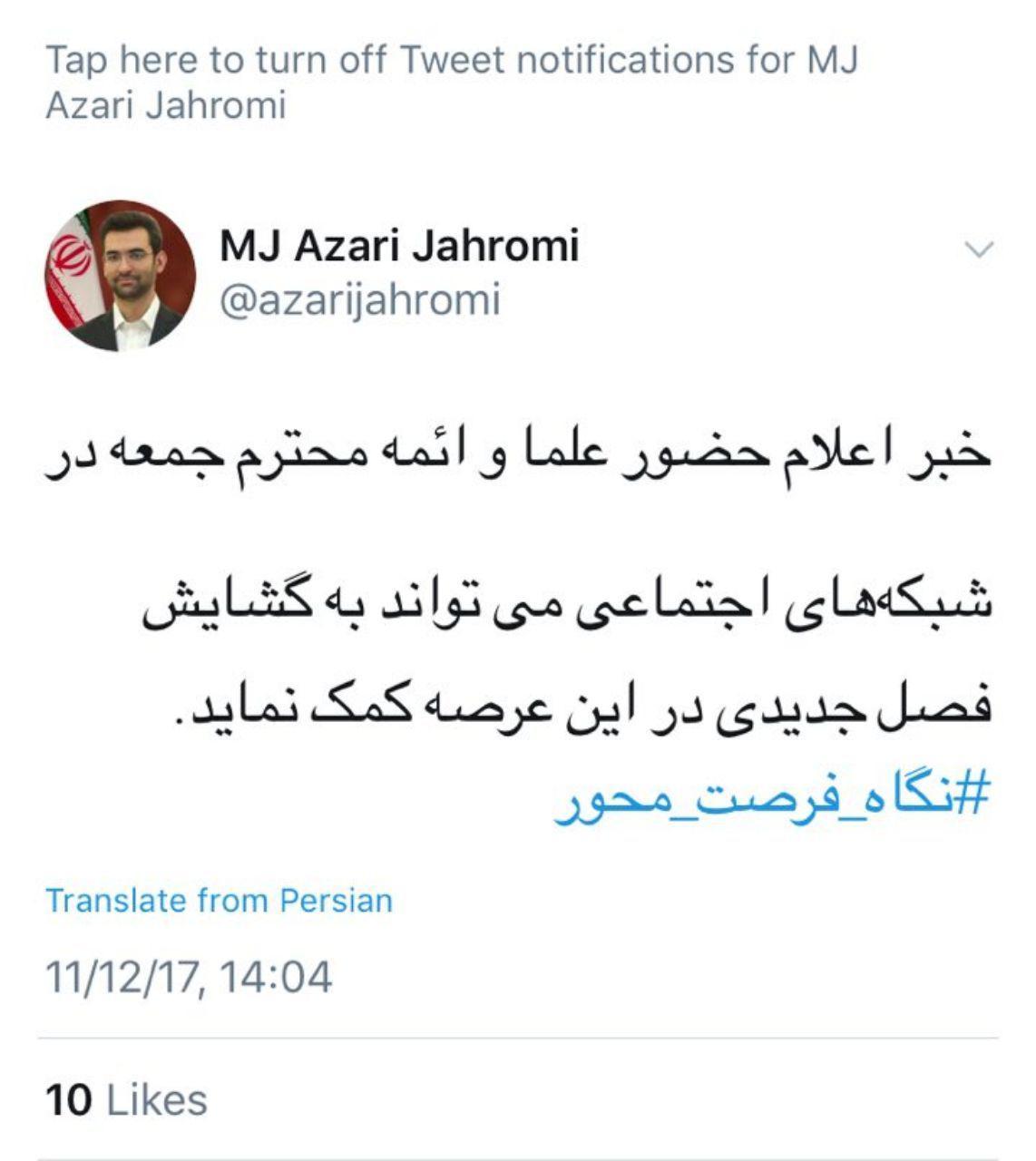 استقبال وزیر ارتباطات از حضور احمد خاتمی در توئیتر (عکس)