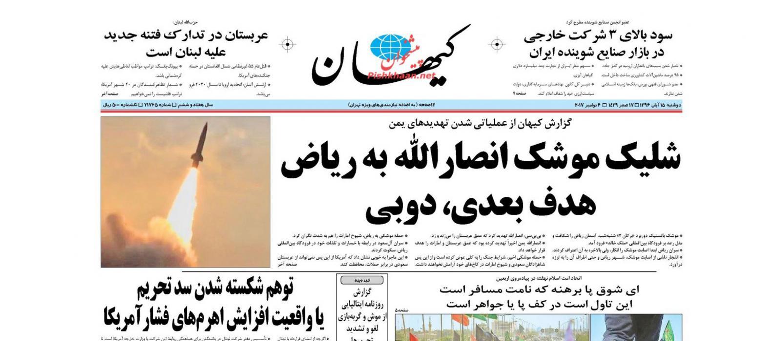 کیهان پس از توقیف دو روزه: هدف انتقام کور دولت شدیم!