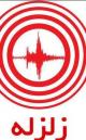 زلزله و داستان فکر کردن مسئولان ایرانی