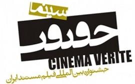 مستندهایی که در «سینماحقیقت» رقابت میکنند