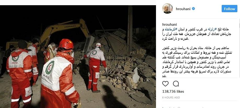 روحانی: همه امکانات برای رسیدگی فوری به آسیبدیدگان بسیج شدهاند