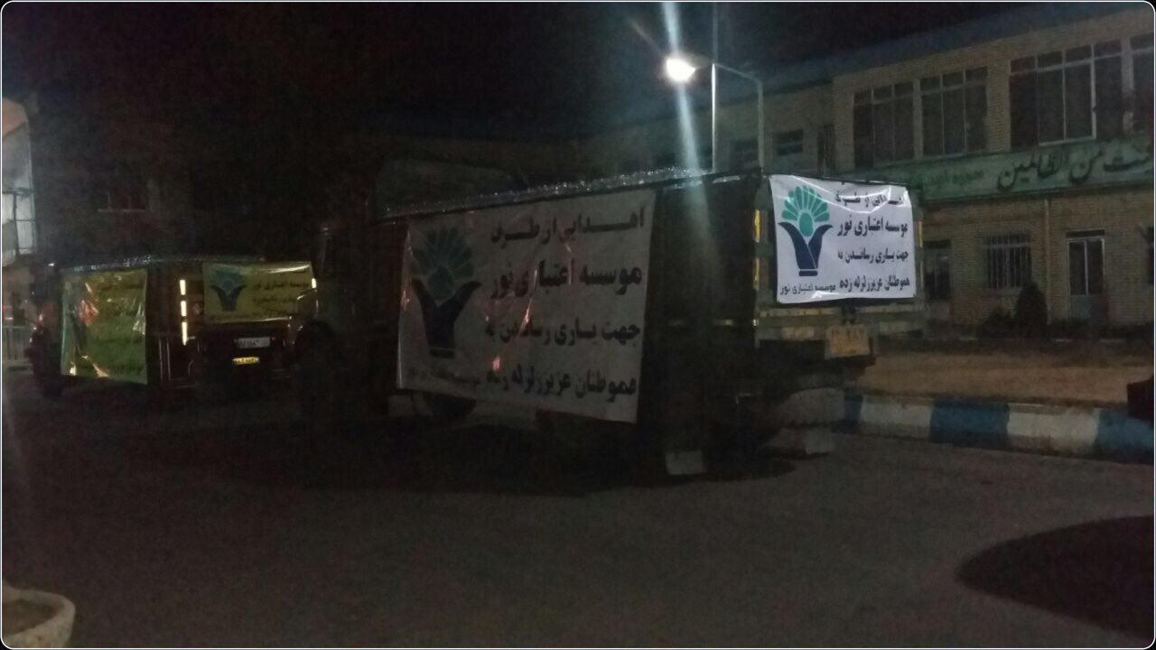 همدردی موسسه اعتباری نور با زلزله زدگان کرمانشاه
