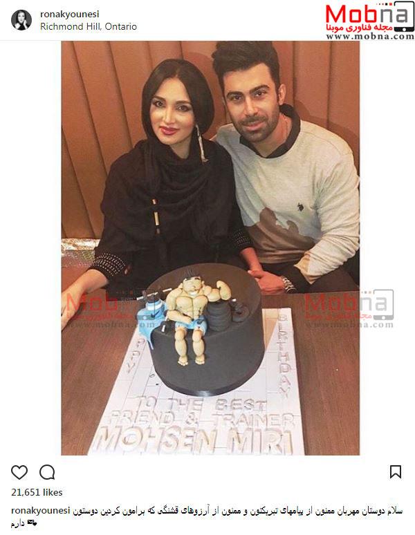 کیک جالب جشن تولد همسر روناک یونسی (عکس)