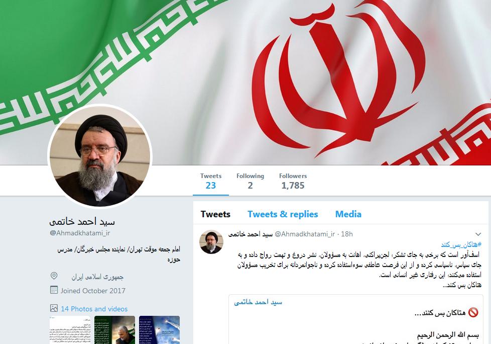 نگاهی به حضور سیاستمداران ایرانی در توئیتر به بهانه حضور سید احمد خاتمی