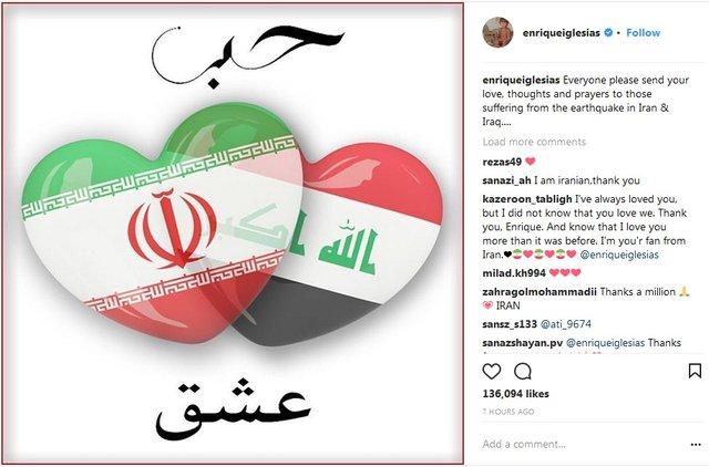 همدردی «انریکه ایگلسیاس» با بازماندگان زلزله در ایران (+عکس)